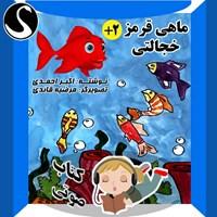 ماهی قرمز خجالتی همراه با ۲ داستان دیگر