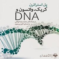 کریک، واتسون و DNA