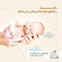 مادریار (راهنمای تغذیه با شیر مادرو شیرخشک)