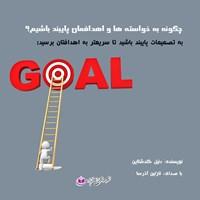 چگونه به خواستهها و  اهدافمان پایبند باشیم