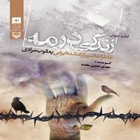 زندگی در مه؛ خاطرات اسیر آزاد شده ایرانی