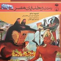 به دنبال خدایان مصر