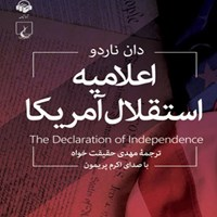 اعلامیه استقلال آمریکا