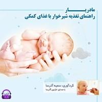 مادریار(راهنمای تغذیه شیرخوار با غذای کمکی)