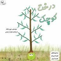 درخت کوچک