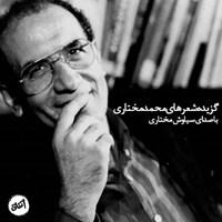 گزیده شعرهای محمد مختاری