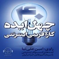 چهل ایده کار آفرینی در ایران