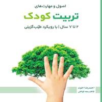 اصول و مهارتهای تربیت کودک 2 تا 7 سال با رویکرد طیب گزینی