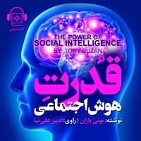 قدرت هوش اجتماعی
