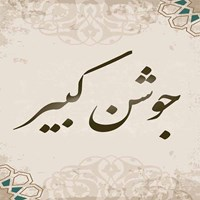 دعای جوشنکبیر (صوتی)