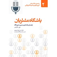 باشگاه مشتریان؛راهنمای راه اندازی و مدیریت فروشگاه(جلد دوم) (علی خاکزادی-نشر کتاب مهربان)