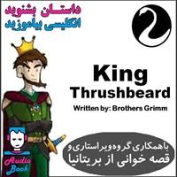 کتاب صوتی King Thrushbeard (شاه ریش منقار)