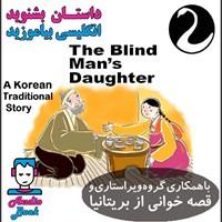 کتاب صوتی The Blind Man's Daughter (دختر مرد نابینا)