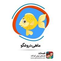 ماهی دروغگو