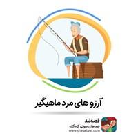 آرزوهای مرد ماهیگیر