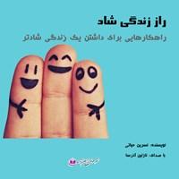 راز زندگی شاد