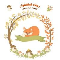 روباه گیاهخوار