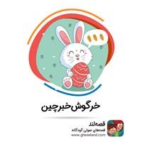 خرگوش خبرچین