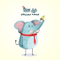 فیل تنها
