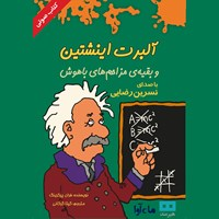 آلبرت اینشتین و بقیه مزاحمهای باهوش