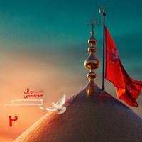 سریال صوتی دایرة المعارف عاشقی، مجلس دوم