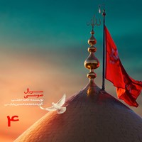 سریال صوتی دایرةالمعارف عاشقی، مجلس چهارم