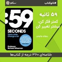 ۵۹ ثانیه