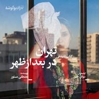 تهران در بعدازظهر
