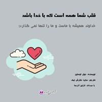 قلب شما مهم است که با خدا باشد