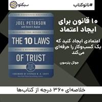 ۱۰ قانون برای ایجاد اعتماد