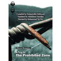 A Trip To The Prohibited Zone