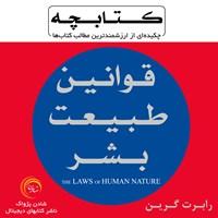 قوانین طبیعت بشر