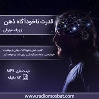 قدرت ناخودآگاه ذهن