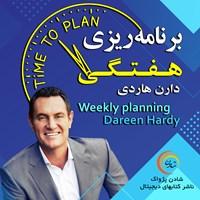 برنامهریزی هفتگی