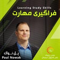 فراگیری مهارت