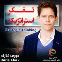 تفکر استراتژیک