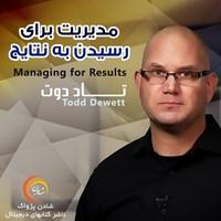 مدیریت برای رسیدن به نتایج