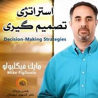استراتژی تصمیمگیری