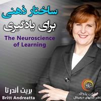 ساختار ذهنی برای یادگیری
