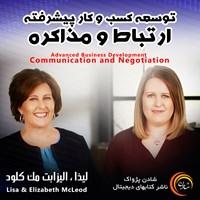 توسعه کسب و کار پیشرفته ارتباط و مذاکره