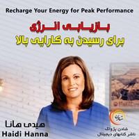 بازیابی انرژی برای رسیدن به کارایی بالا