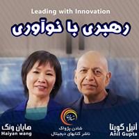 رهبری با نوآوری