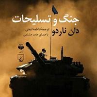 جنگ و تسلیحات