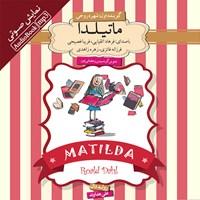 ماتیلدا