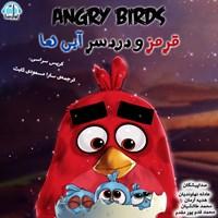 پرندگان خشمگین، قرمز و دردسر آبیها
