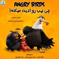 پرندگان خشمگین، چی بمب رو اذیت میکنه؟