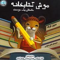 موش کتابخانه، داستان یک دوست