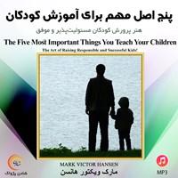 پنج اصل مهم برای آموزش کودکان