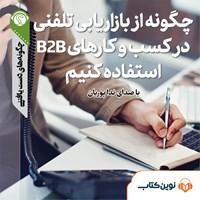 چگونه از بازاریابی تلفنی در کسب و کارهای B2B استفاده کنیم