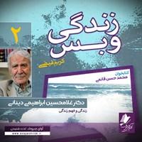 زندگی و بس؛ دکتر غلامحسین ابراهیمی دینانی
